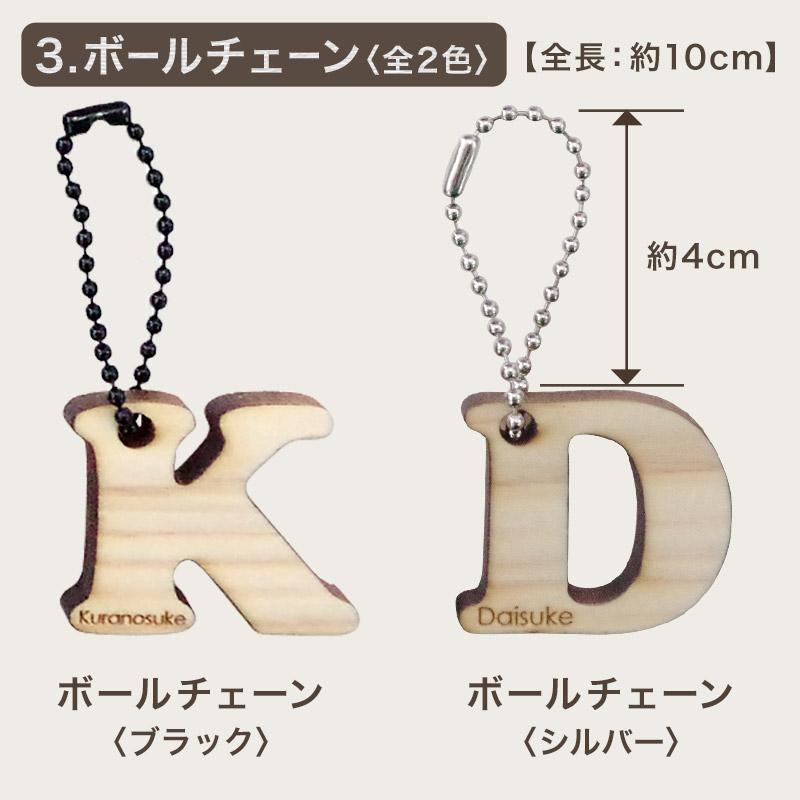 日本製 アルファベット 名入れキーホルダー ヒノキ使用 5個セット 〈世界にひとつだけのキーホルダー〉