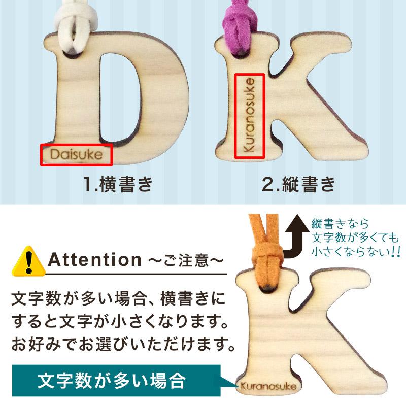 日本製 アルファベット 名入れキーホルダー ヒノキ使用 10個セット 〈世界にひとつだけのキーホルダー〉