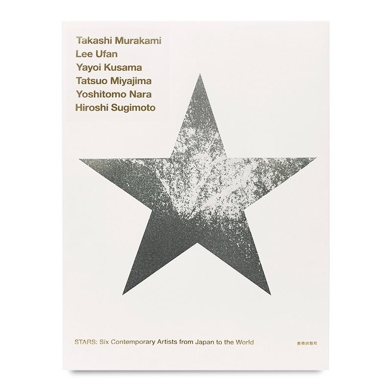 展覧会カタログ | STARS展:現代美術のスターたち―日本から世界へ