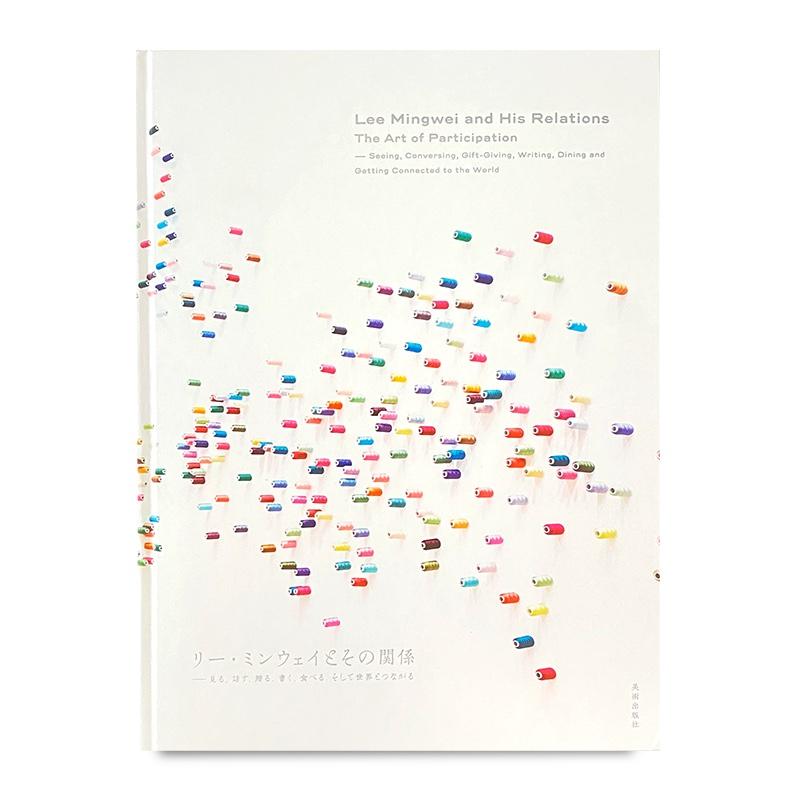 展覧会カタログ | リー・ミンウェイとその関係展:参加するアート―見る、話す、贈る、書く、食べる、そして世界とつながる