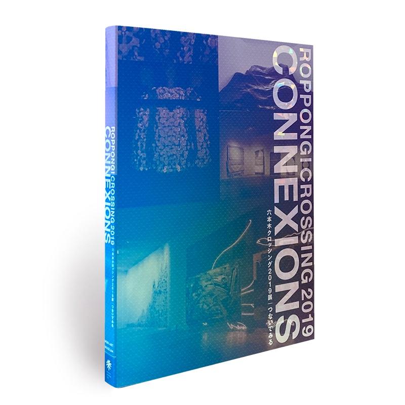 展覧会カタログ | 六本木クロッシング2019展:つないでみる