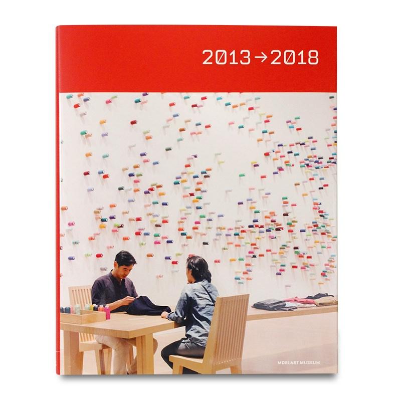 森美術館 書籍 | 森美術館活動記録 '13-'18 in Japanese
