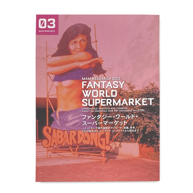 森美術館 書籍   MAMリサーチ003:ファンタジー・ワールド・スーパーマーケット―インドネシア現代美術のアプローチ、実践、思考 1970年代のニュー・アート・ムーブメントから現在まで