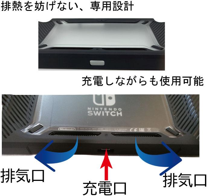 SWITCH ケース 耐衝撃カバー グリップ力UP 携帯モード 充電しながらゲーム可能 お子様に