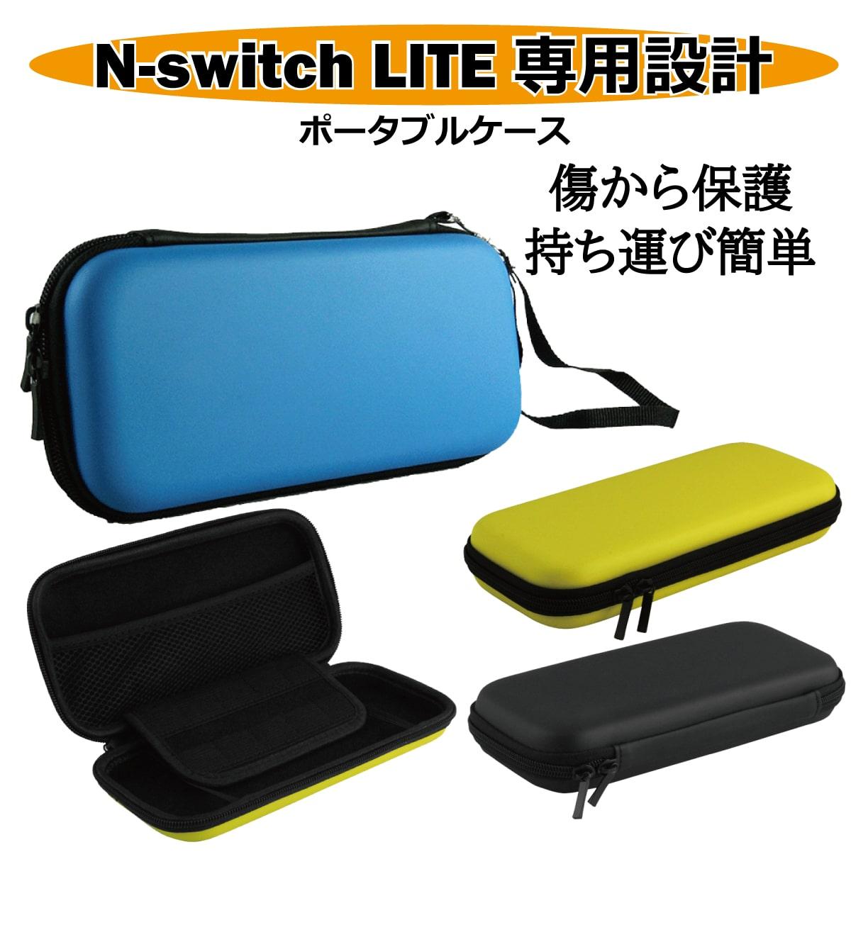 SWITCH LITE ケース 収納 ケース  内蔵カード入れ 防水 持ち運び