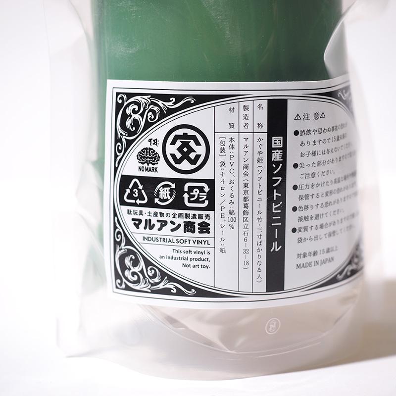 [マルアン商会] かぐや姫 / 若竹セット