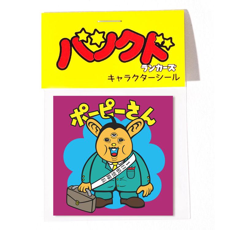 PDSキャラクターシール / ポーピーさん