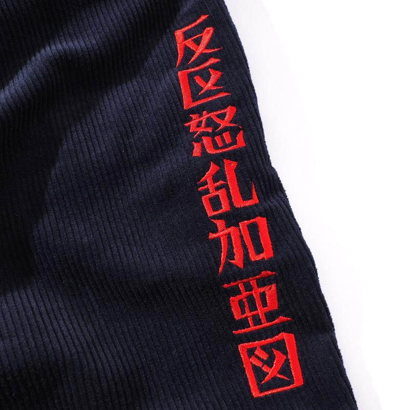 漢字コーデュロイパンツ