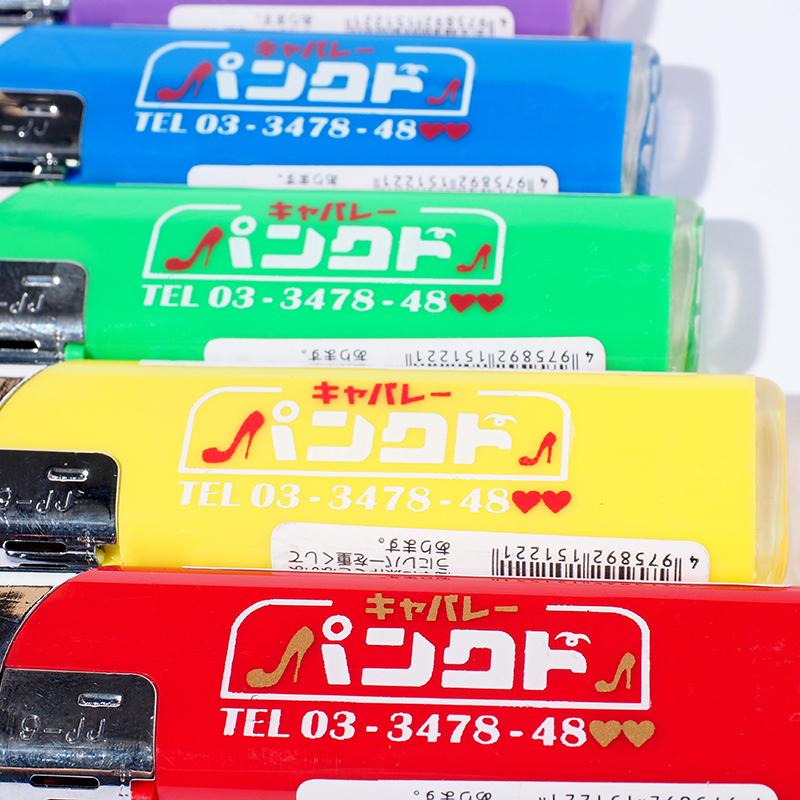 キャバレーパンクドライター(5色SET)