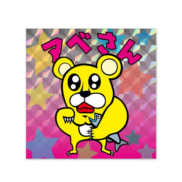 PDSキャラクターシール / アベさん