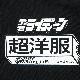 【予約・6月入荷】[PDSx勇者ライディーン]あいつライディーンTEE