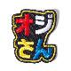 【鷹の爪限定】ワッペン / オジさんロゴ