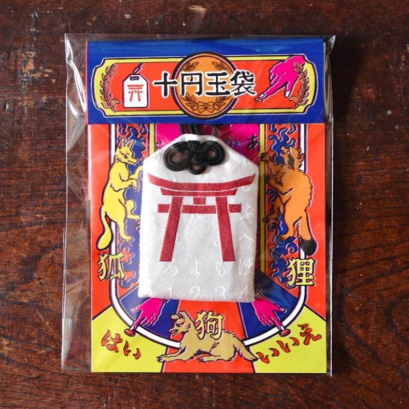 [マルアン商会]十円玉袋