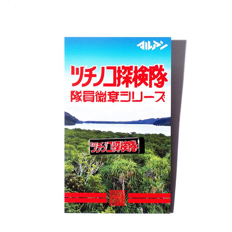 [マルアン商会] ピンズ / ツチノコ探検隊隊員徽章