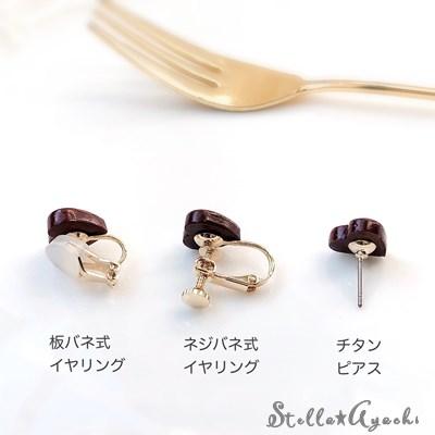 ハートのショコラ♡イヤリング