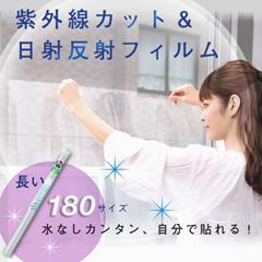 紫外線カットフィルム はるピタ 180