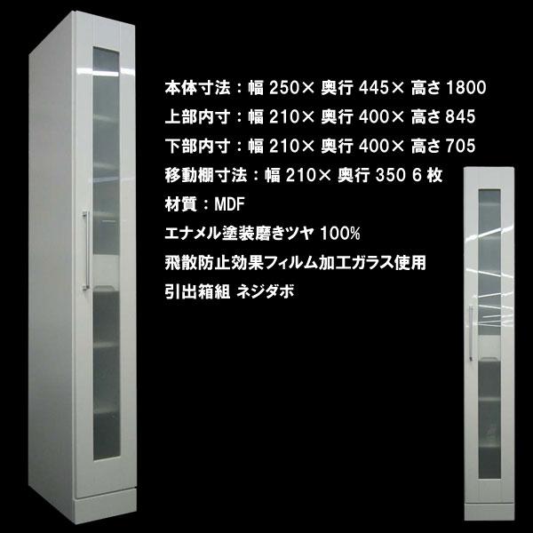 すき間収納 25cm スリム食器棚 CRYSTAL