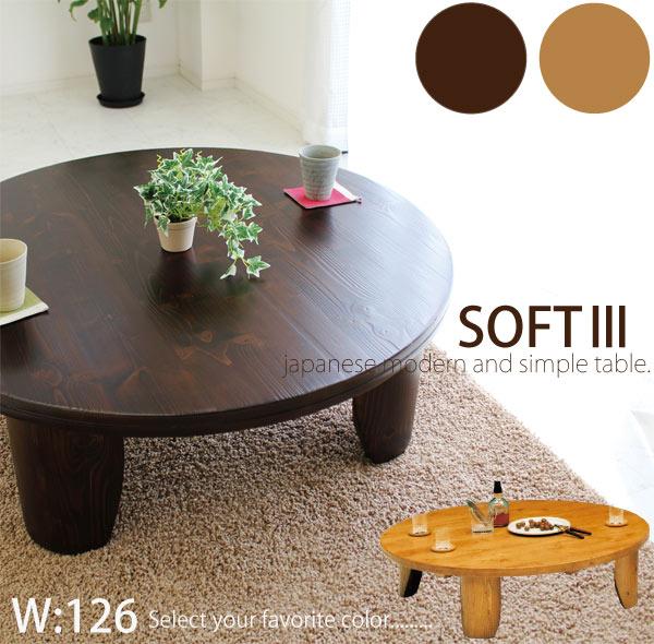 座卓 ちゃぶ台 円卓 ローテーブル リビングテーブル 和風 和 和モダン 丸126座卓(折脚)