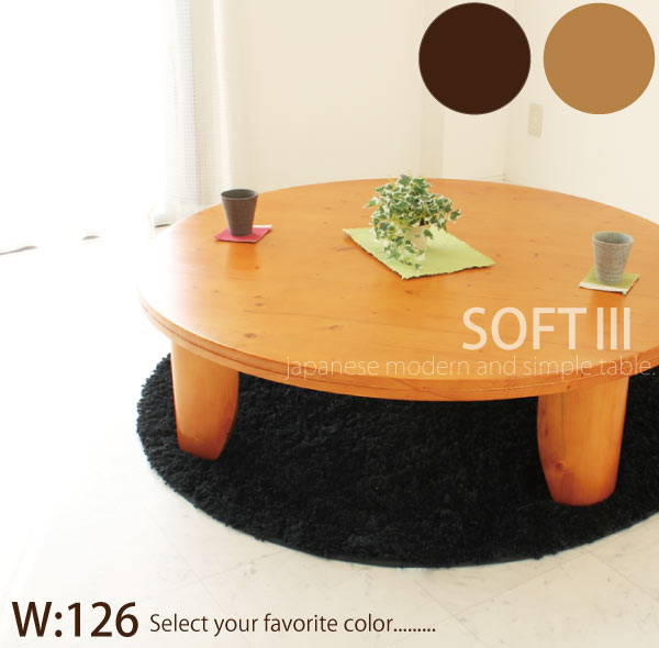 座卓 ちゃぶ台 円卓 ローテーブル 円形 和風 和 和モダン 丸型 126座卓(折脚)