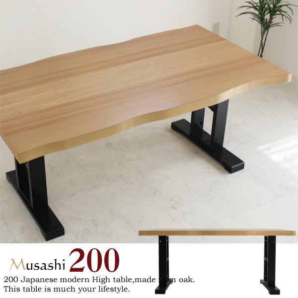 ダイニングテーブル 6人用 和風 和 和モダン ナチュラル 200