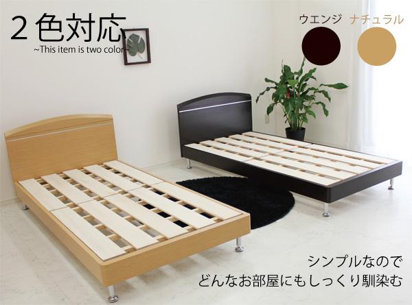 シングルベッド フレームのみ ROBIN