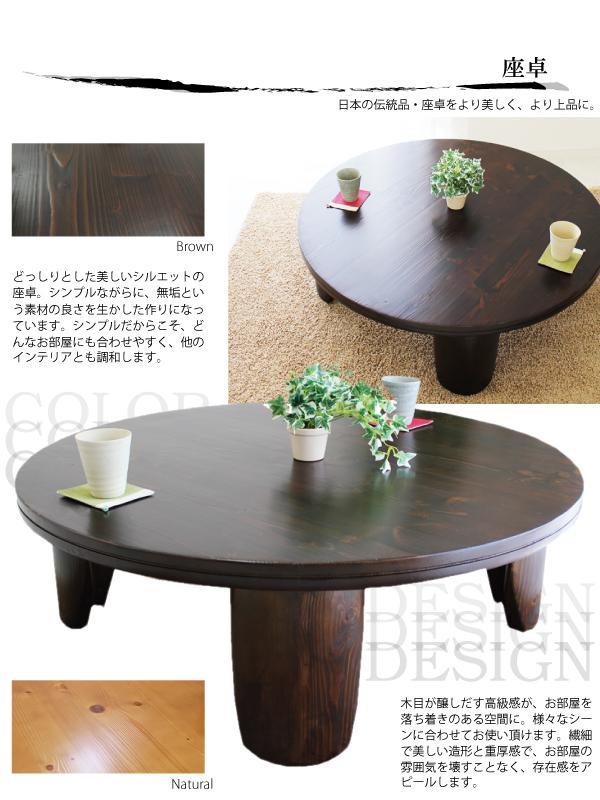 座卓 ちゃぶ台 円卓 ローテーブル 和風 和 和モダン 丸100座卓(折脚)