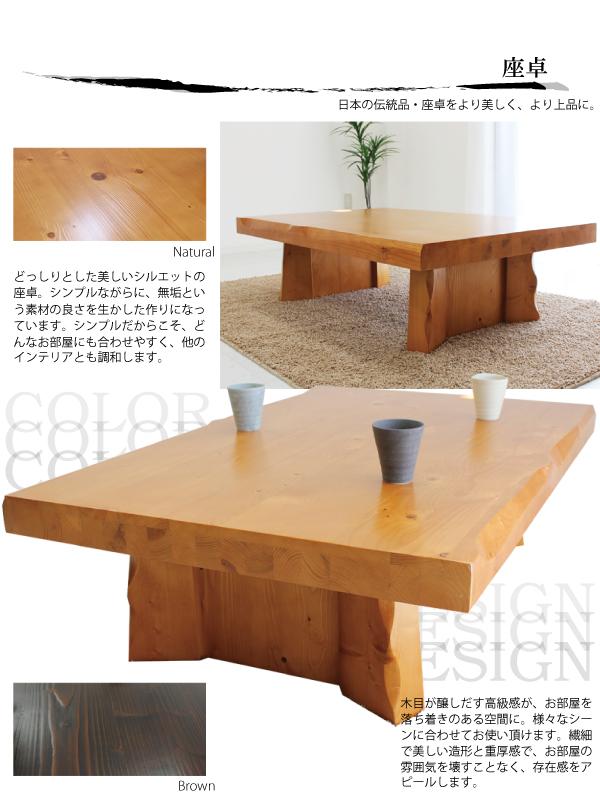 座卓 ローテーブル ちゃぶ台 和風テーブル 和風 和 和モダン 120サイズ
