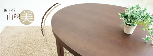 座卓 ちゃぶ台 和風 和 和モダン 折れ脚 130楕円 オーバル型 ミッドセンチュリー リビングテーブル DAX