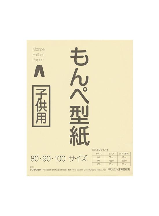 もんぺ(型紙/子供用)