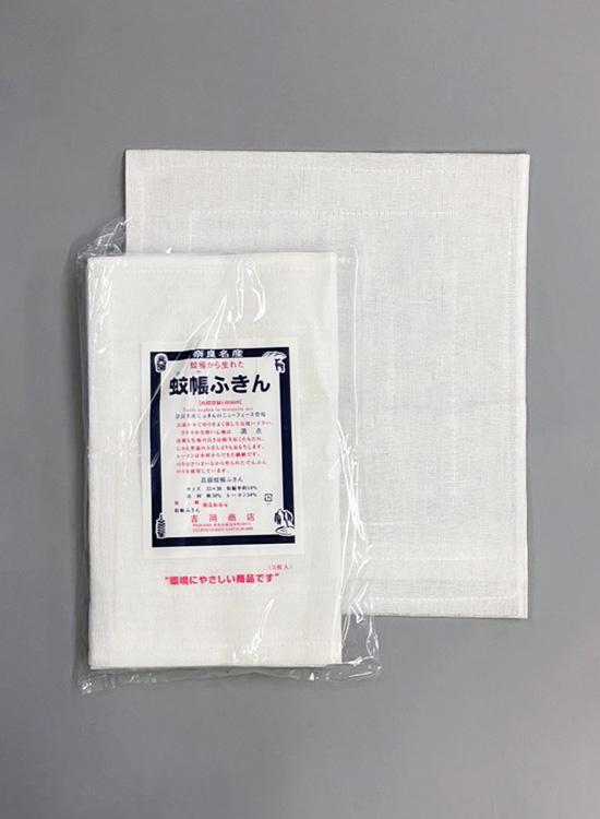 吉岡商店 蚊帳ふきん(3枚入)