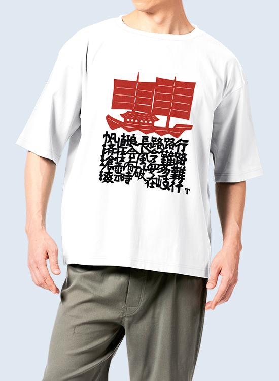 【受注生産】 teco-T (行路難)