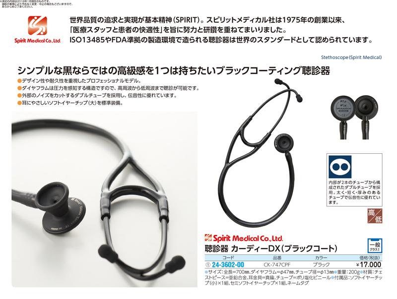 スピリットメディカル 聴診器 SpiritカーディーDX(ブラックコート)