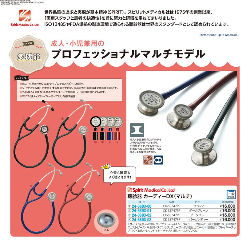 スピリットメディカル 聴診器 SpiritカーディーDX(マルチ)
