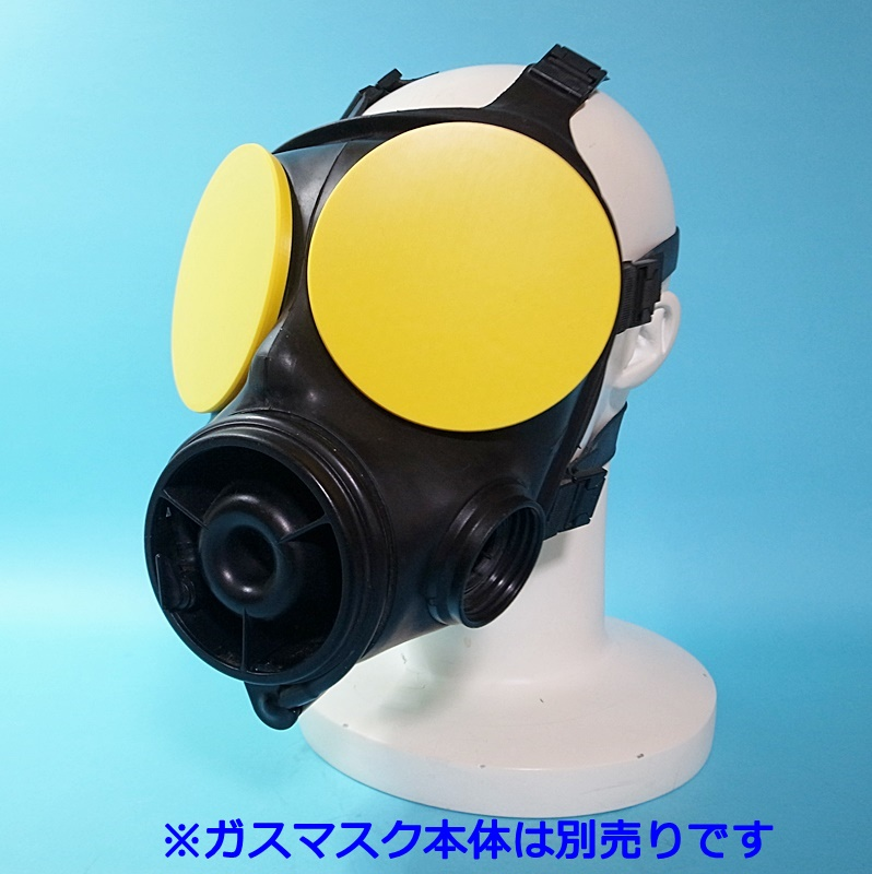 【Gas Mask Accessories】S10 Gas Mask Blindfolds[Yellow]