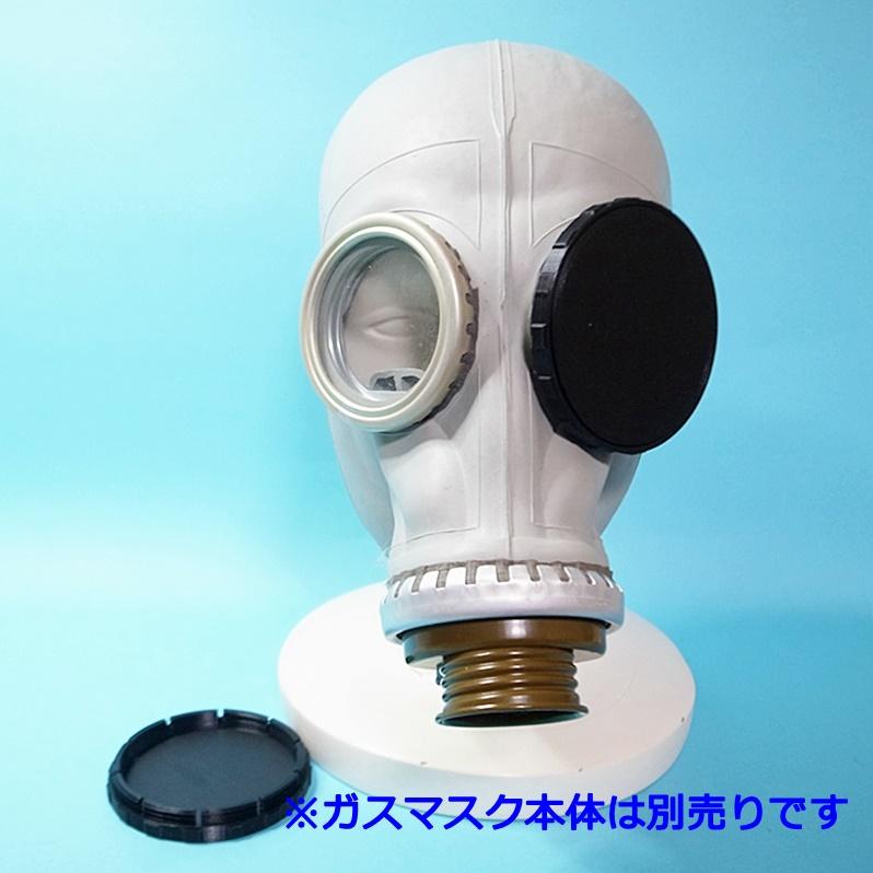 【Fetishak】Russian GP-5 Gasmask Blindfolds[Black]