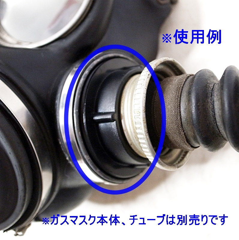 【Bizarre-Rubber-Shop】Gasmask Adapter Rings 60mm to 40mm