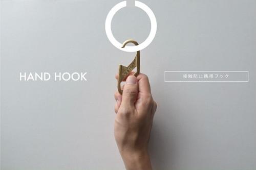 【お試しキャンペーン 3個セット】ハンドフック 3個セット (純銅3個、真鍮3個)
