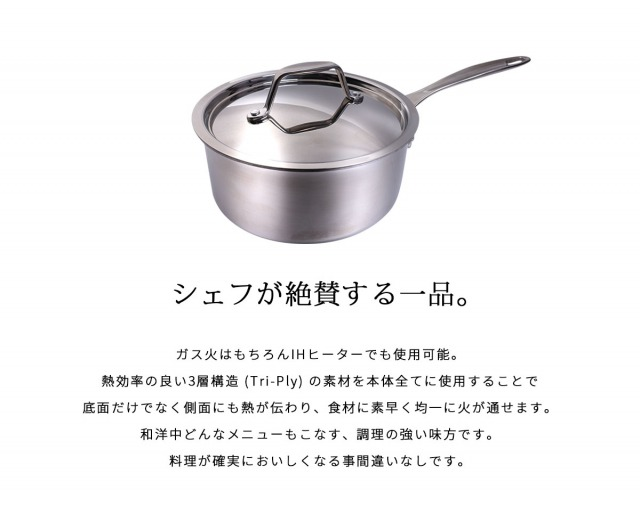 Tri-ply 高級ステンレス3層 片手鍋(8月2日から順次発送)