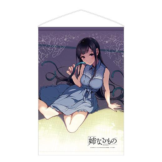 姉なるもの B2タペストリー/A