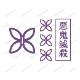 『鬼滅の刃』胡蝶しのぶ キャラアイストレー【予約】