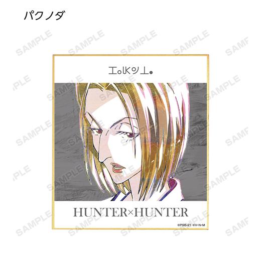 『HUNTER×HUNTER』トレーディング Ani-Art 第2弾 ミニ色紙【BOX】【予約】