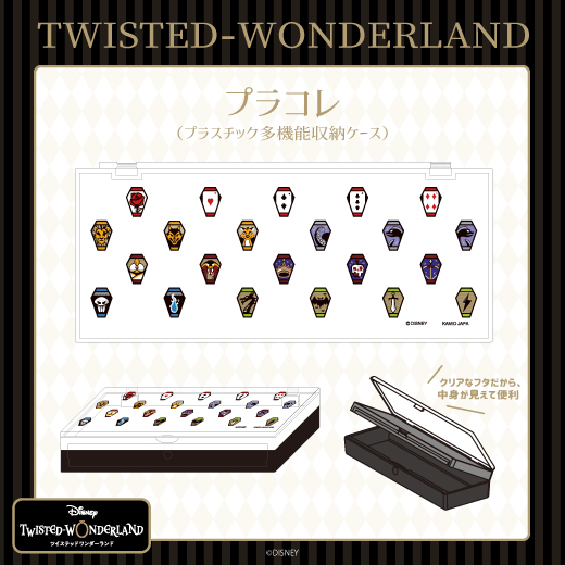 ディズニーツイステッドワンダーランド TWISTEDWONDERLANDプラコレ(プラスチック多機能収納ケース)