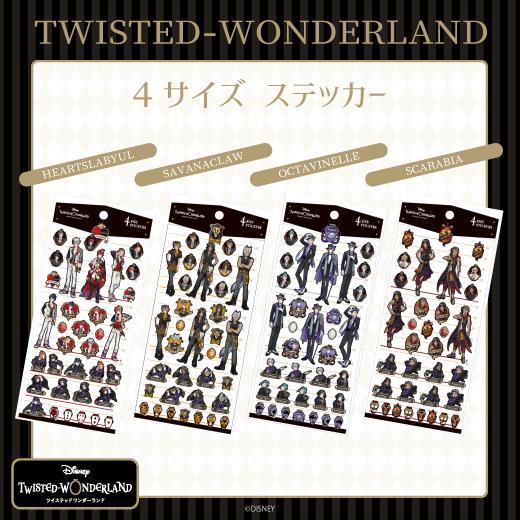 【予約】TWISTED-WONDERLAND 4サイズステッカー