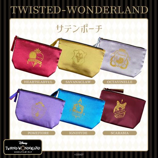 【予約】TWISTED-WONDERLAND サテンポーチ