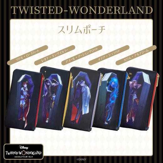 【予約】TWISTED-WONDERLAND スリムポーチ