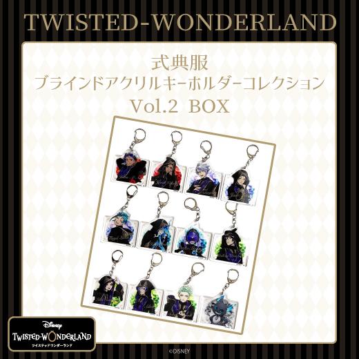 【予約】TWISTED-WONDERLAND 式典服 ブラインドアクリルキーホルダーコレクションVol.2(全12種)BOX