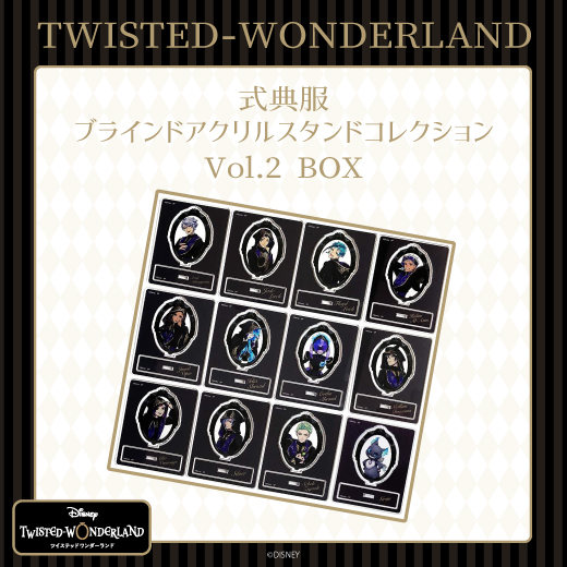 ツイステッドワンダーランド<br>TWISTED-WONDERLAND<br>式典服 ブラインドアクリルスタンドコレクションVol.2<br>(全12種)【BOX】
