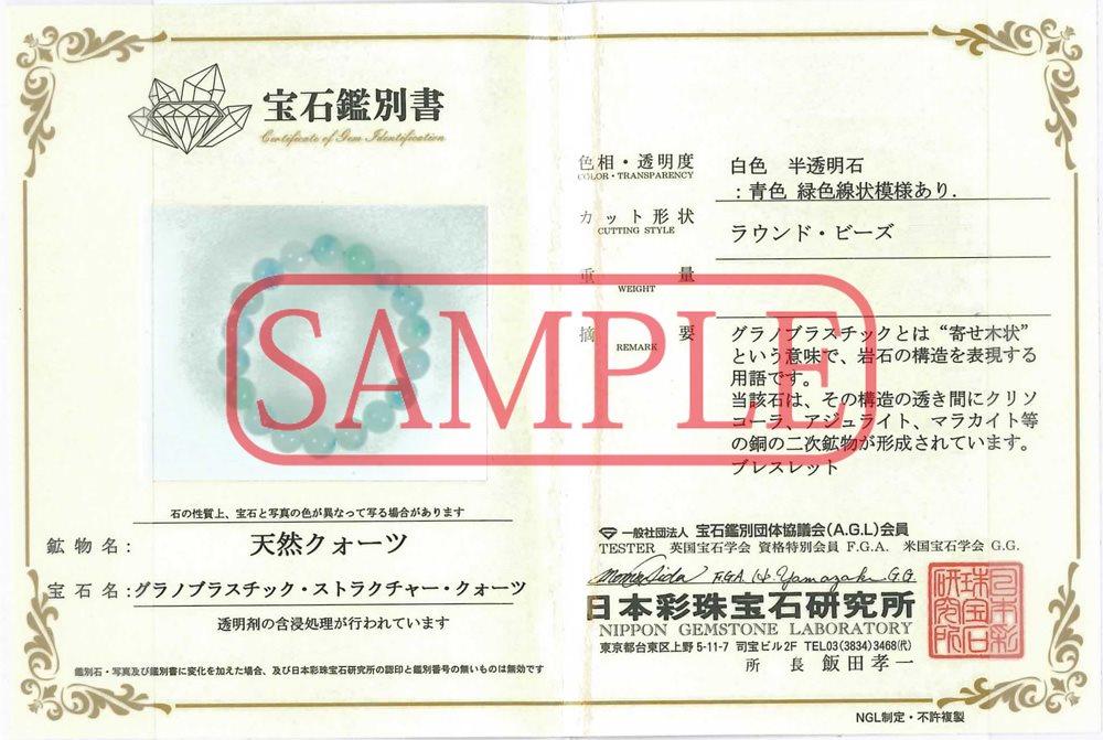 ☆高品質☆【ブレスレット】天然アフガンクォーツ (5A) (約10〜10.5mm) (鑑別済) (ケース付)