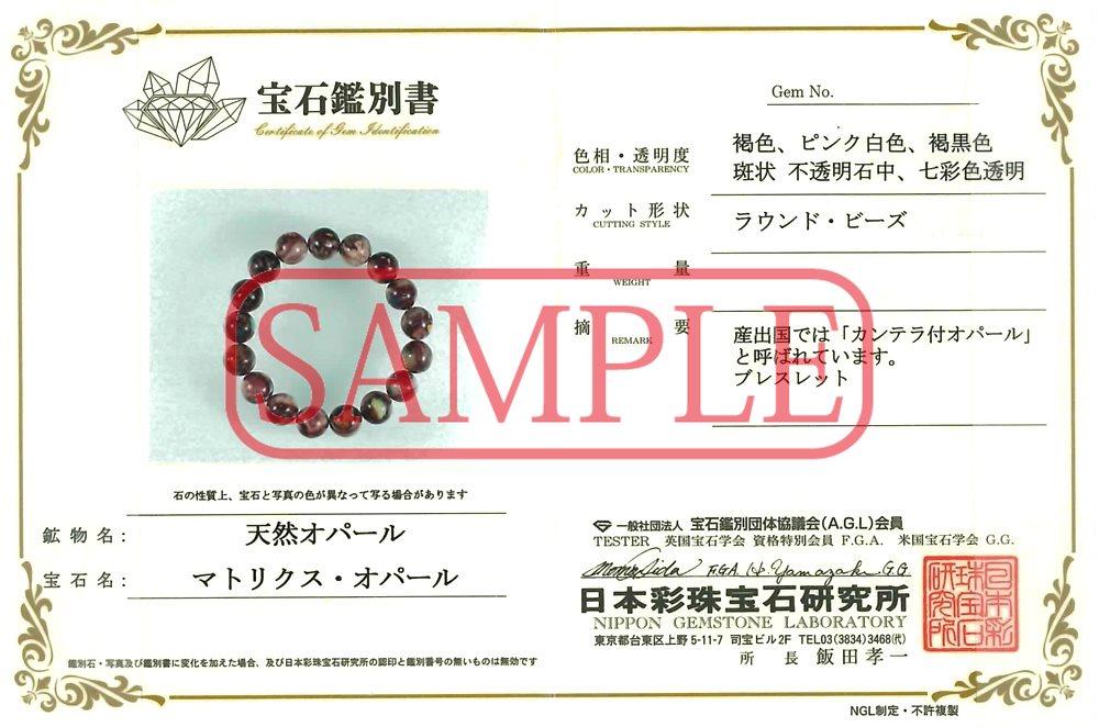 ☆高品質☆【ブレスレット】カンテラオパール (3A) (メキシコ産) (約8mm) (鑑別済)