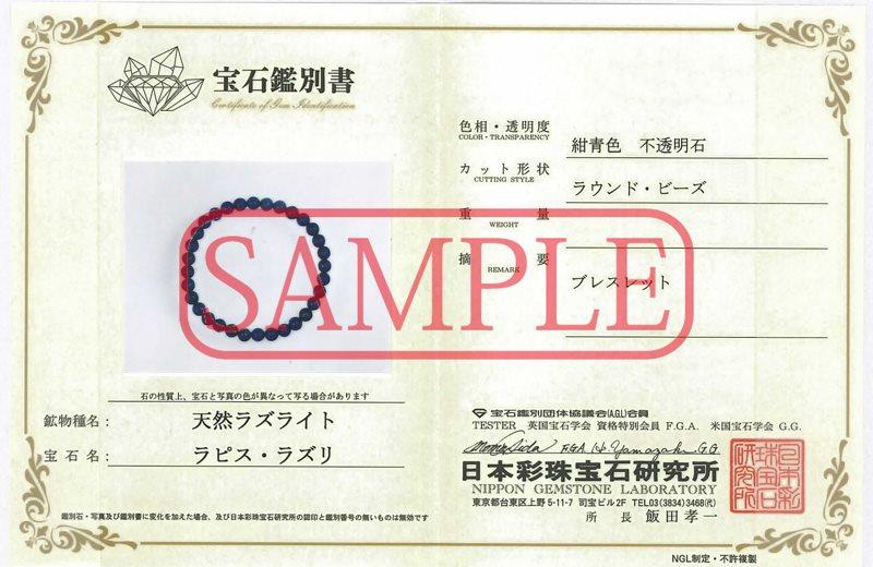 ☆高品質☆【ブレスレット】ラピスラズリ (最高級) (約10〜10.5mm) (鑑別済) (ケース付)